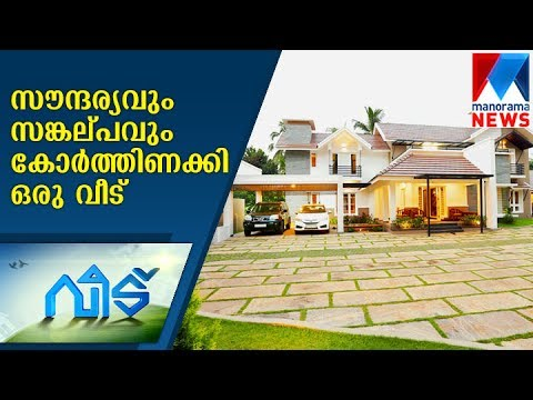 Semi contemporary home with wide openings to nature   Manorama News