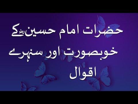 Aqwal E Zareen | Hazrat Imam Hussain (R.A) Ke Mashoor Aqwal In Urdu