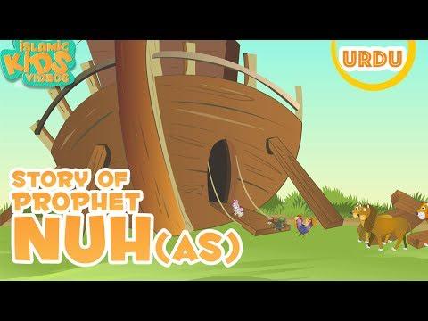 URDU ISLAMIC CARTOON FOR KIDS - Prophet Nuh (AS) - Urdu Quran Stories