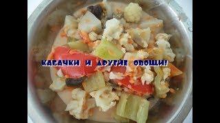 баклажаны кабачки цветная капуста в духовке