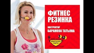 Фитнес система Высшая Лига/Тренировка с фитнес резинкой/Татьяна Баранова