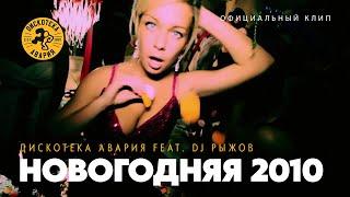 Смотреть клип Дискотека Авария Ft. Dj Рыжов - Новогодняя 2010