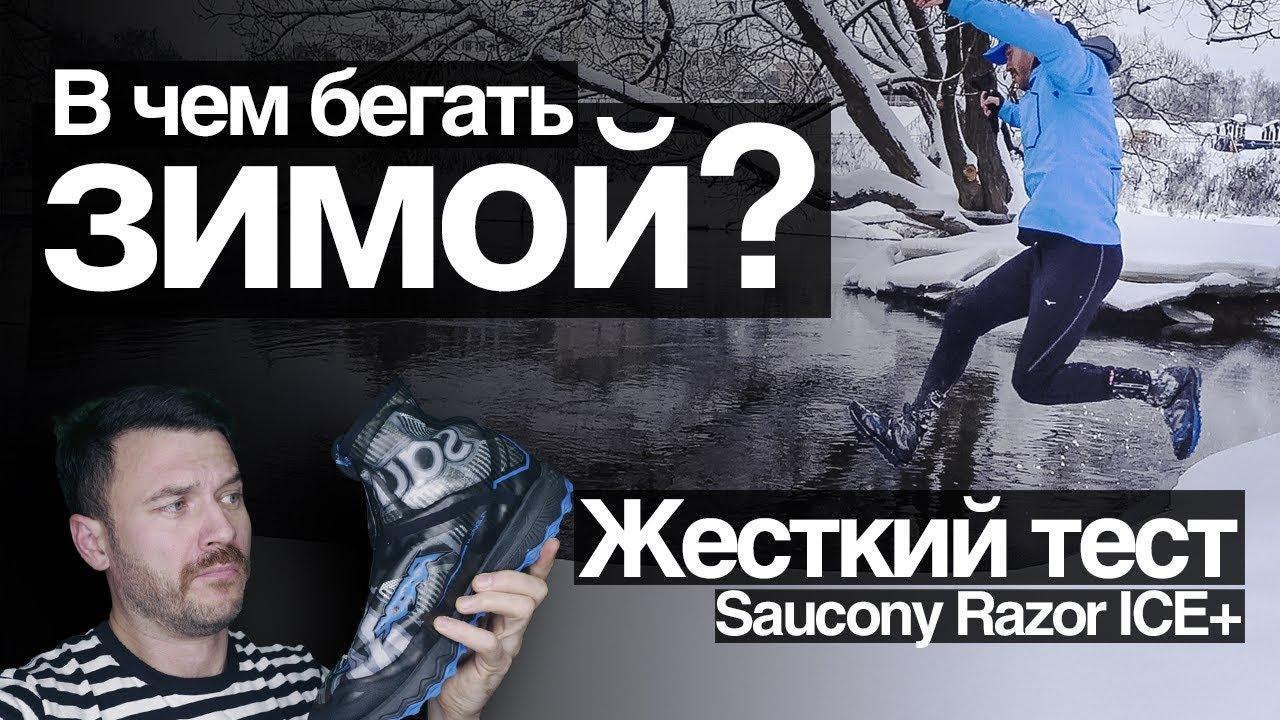 ЖЕСТКИЙ тест зимних беговых кроссовок! Честный обзор Saucony Razor ICE+
