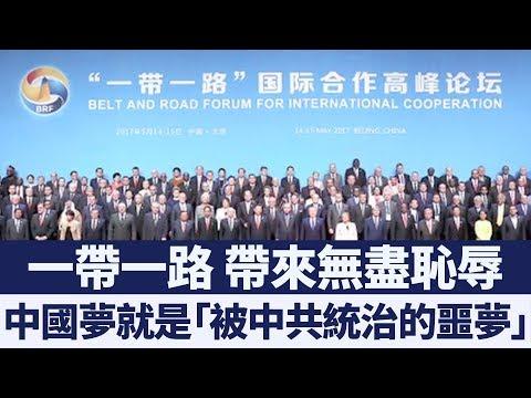 一帶一路輸出中共腐敗-權貴聯手出賣人民和國家|新唐人亞太電視|20190429