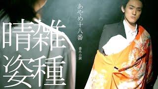 あやめ十八番公式webサイト http://ayame-no18.iftaf.jp/ あやめ十八番...