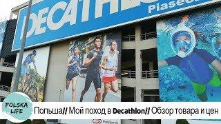 Польша// Мой поход в Decathlon// Обзор товара и цен(, 2018-10-03T15:03:10.000Z)
