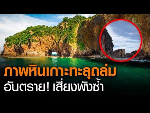 อันตราย! หินเกาะทะลุเสี่ยงถล่มซ้ำ l TNNข่าวเที่ยง l 21-10-63