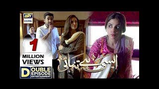 Aisi Hai Tanhai Episode 15 & 16 - 27th Dec 2017  - ARY Digital Drama