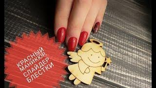 Красный маникюр со слайдером. Ремонт ногтя с Cover & Repair F.O.X.
