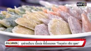 กุยช่ายแป้งบาง เนื้อแน่น ทั้งนึ่งและทอด ร้านกุยช่าย กสิกร ชุมพร   ข่าวช่องวัน   ช่อง one31