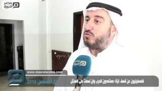 بالفيديو| حماس لمصر العربية عن قصف غزة: مستعدون للحرب