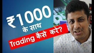 1000 रुपये के साथ Share Market Trading कैसे करे?