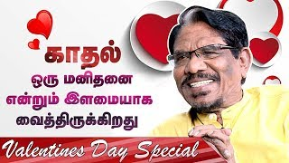 Valentines day special Bharathiraja interview