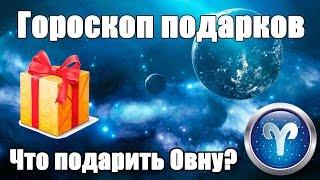 видео Подарок на День Рождения  Овну мужчине и подарок для Овна женщины.