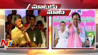 AP CM Chandrababu Vs Telangana CM KCR | Cash For Vote Scam | Maataku Maata | NTV