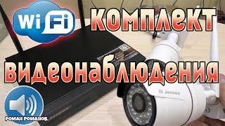 купить готовый комплект видеонаблюдения