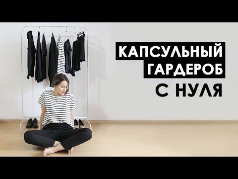 Hечего носить? 4 шага, которые навсегда изменят ваш гардероб Wearnissage