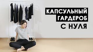 Hечего носить? 4 шага, которые навсегда изменят ваш гардероб - Wearnissage