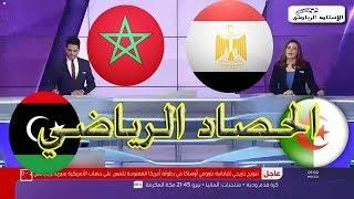 الحصاد الرياضي | تقرير شامل عن نتائج المنتخبات العربية وترتيب المجموعات تصفيات امم افريقيا