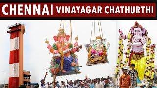 விநாயகர் சிலைகள் சென்னை மெரினா கடற்கரையில் கரைப்பு | Vinayagar Chathurthi Special Video