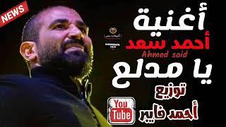 اغنية احمد سعد - يا مدلع - توزيع درامز دي جي احمد فايبر هيكسر ديجيهات مصر 2019
