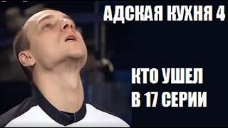 КТО УШЕЛ в 17 серии шоу Адская кухня 4 сезон. Адская кухня 4 сезон 17 серия Пятница Россия.