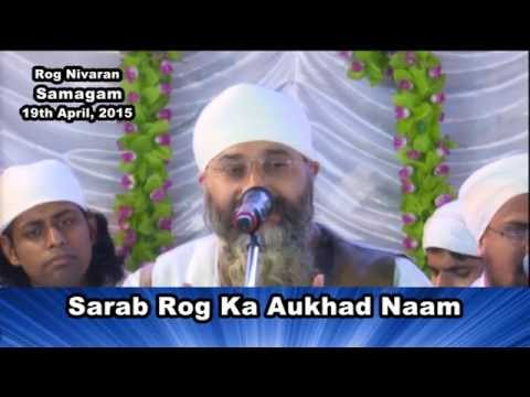 Sarab Rog Ka Aukhad Naam - 19th April, 2015