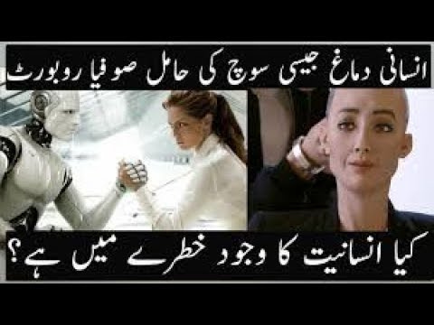Advanced Artificial Intelligence Technology and Our Future   Urdu   HIndi