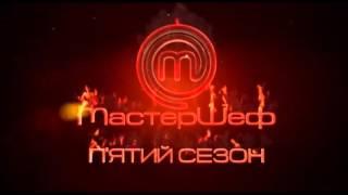 МастерШеф 5 сезон 10 выпуск 04.11.2015 на СТБ Смотреть онлайн Обзор