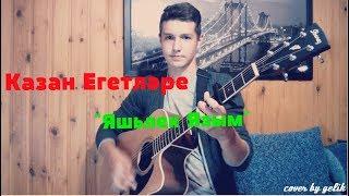 КАЗАН ЕГЕТЛӘРЕ - ЯШЬЛЕК ЯЗЫМ (кавер на гитаре)