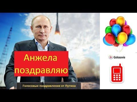 Поздравление с Днем Рождения Анжеле от Путина! Голосовое поздравление Президента!