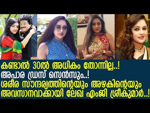എംജി ശ്രീകുമാറിന്റെ ഭാര്യ യഥാര്ഥത്തില് ആരെന്ന് അറിയുമോ? l Lekha MG sreekumar  MG Sreekumar Wife