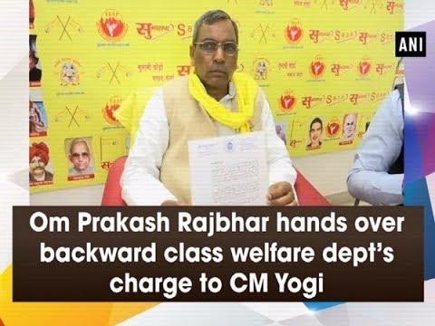 Om Prakash Rajbhar hands over backward class welfare dept's charge to CM Yogi Mp3