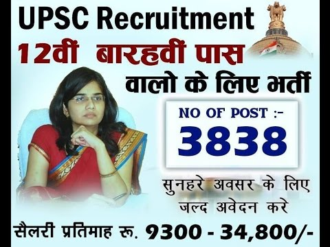 UPPSC Recruitment 2017, 3838 Staff Nurse, 142 Medical Officer, Deputy Director Apply