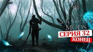 Убийство Алдуина. Эбонитовый воин #32 [КОНЕЦ] The Elder Scrolls V Skyrim Special Edition
