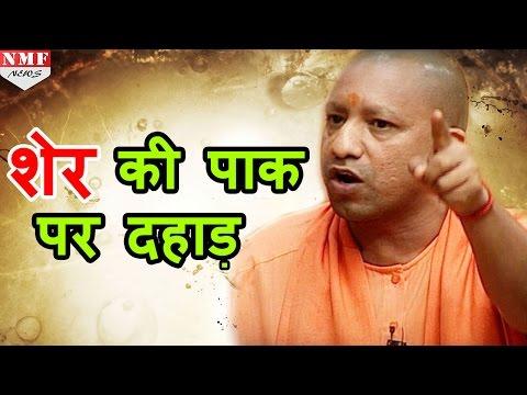 Yogi Adityanath का Pakistan पर बड़ा Attack, कहा बंद करें Terrorism वरना हो जाएंगे खत्म thumbnail