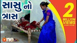 Baixar Matha bhare Sasuno tras | Gujarati Comedy 2018 | Comedy | Gujarati Comedy  | One Media
