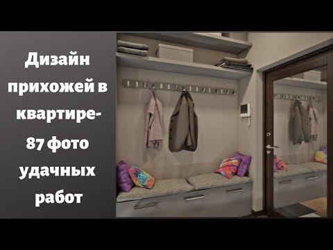 Дизайн прихожей в квартире - 87 фото удачных работ