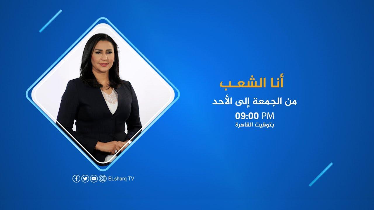 انتظرونى فى برنامج أنا الشعب قريبا على قناة الشرق .. دعاء حسن