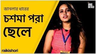 Chosma Pora Chele   Raikishori Dey   Poetry   Krish Bose   The Bong Untold