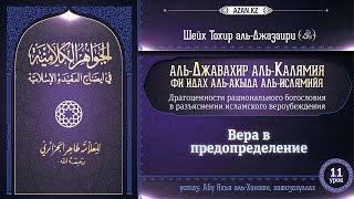 Аль-Джавахир аль-калямия (акыда для начинающих). Урок 11. Вера в предопределение | www.azan.kz
