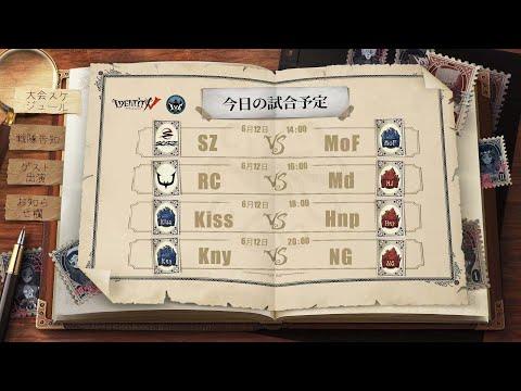 IdentityV Championship 予選決勝戦 Day1(2021年度夏季IVC)
