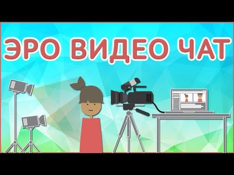 Видео Заработок в интернете чат онлайн