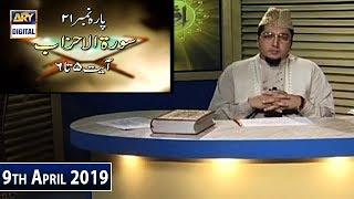 Iqra – Surah Al-Ahzab – Ayat 5 – 6 – 9th April 2019