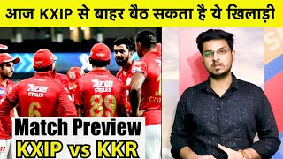 KKR vs KXIP Preview: आज Punjab की Playing XI में बड़ा बदलाव कर सकते हैं KL Rahul | IPL 2020 Match 46