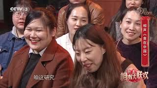 [2020新春相声大联欢]相声《食在中国》 表演:林依轮 苗阜 印文宇| CCTV综艺