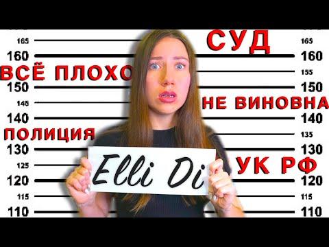 МНЕ ГРОЗИТ ТЮРЬМА , но Я НЕ ВИНОВНА Будет Суд   Elli Di - Ruslar.Biz
