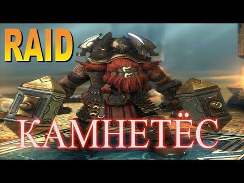 RAID : Камнетёс - истинный Дворф (Гайд/Обзор Героя)   Rock Breaker