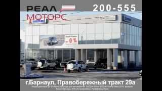 Автоцентр «Реал-Моторс» - «Suzuki» 1 вариант(, 2012-03-06T04:29:57.000Z)