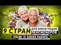 9 стран для иммиграции пенсионеров